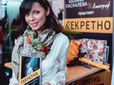 """Калина Паскалева представи новата си книга """"Секретно"""""""