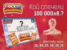 Търси се късметлията, спечелил 100 000 лв от БИНГО Милиони!
