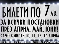 """Театър """"Българска армия"""" пуска билети на празнична цена от 7 лева"""