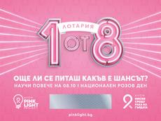 Национален Розов ден в подкрепа на борбата с рака на гърдата