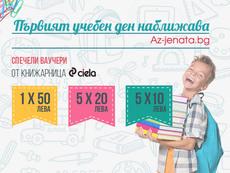"""Победителите в играта на Az-jenata.bg и Книжарници """"Сиела"""""""