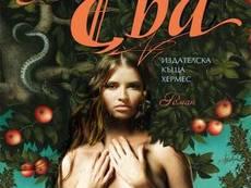 """""""Адам и Ева"""" – Тоска Лий"""