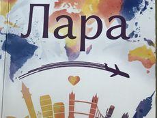 """""""Лара"""" – дебютният роман на Ния Йотова, за който жените говорят"""