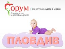 "Остават броени дни до ""Форум бременност и детско здраве"" в Пловдив"