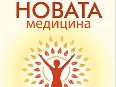 """""""Новата медицина"""" – д-р Светла Балтова"""