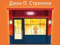 """""""Кафене на края на света"""" от Джон Стрелеки"""