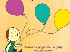 """""""Как да не станеш враг на собственото си дете"""" – Андрей Максимов"""