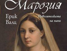 Жената, вдъхновила легендата за папеса Йоана