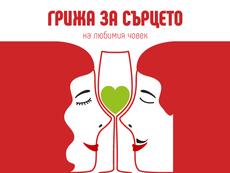 Виното и любовта събрани в едно (перфектно цяло)