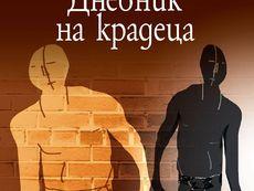 Певец на злото, на еротизма, на насилието и на хомосексуалната любов