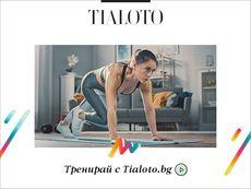 Tialoto.bg започва специална поредица за домашни тренировки