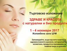"""Посетете изложение """"Здраве и красота с натурални и биопродукти"""""""