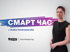 """Образованието днес – в новото предаване """"Смарт час"""" по Bloomberg TV Bulgaria"""