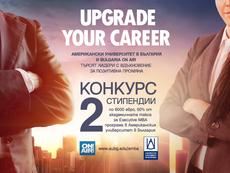 Американски университет в България и Bulgaria ON AIR търсят лидери с вдъхновение