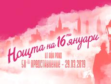"""За 50-и път 12 зрители ще станат съдебни заседатели в Театър """"София"""""""