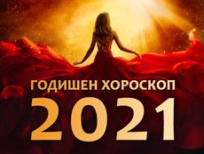 Обща годишна астрологична прогноза за 2021-а