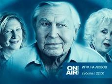 """Уроци по съблазняване в """"Игра на любов"""" на 28 август по Bulgaria ON AIR"""