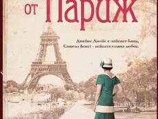 """""""Танцьорката от Париж"""" в преследване на свободата и любовта"""