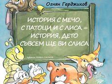 Ако искате децата ви да бъдат умни, четете им приказки