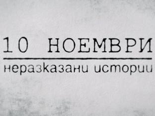 Bulgaria ON AIR показва неразказани истории от 10 ноември 1989 година