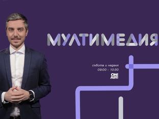 """Новото предаване """"Мултимедия"""" тръгва по Bulgaria ON AIR с водещ Даниел Ненчев"""