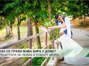 Защо Любка и Робърт се върнаха в България, за да правят бира
