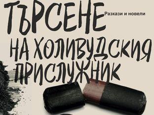 """""""В търсене на холивудския прислужник"""" – Христо Добротинов"""