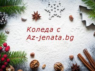 Всичко за Коледа