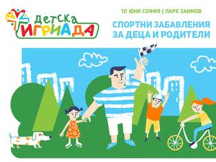 """""""Детска Игриада"""" вдъхновява деца и родители да спортуват заедно"""