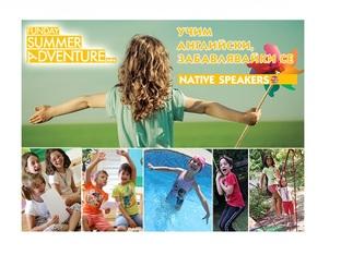 FUNDAY SUMMER ADVENTURE – лятна програма, изцяло на английски език
