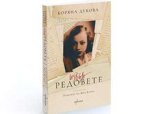 Тайнствената съдба на една от най-популярните български писателки
