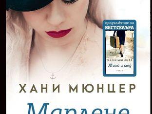 """""""Марлене"""" е новият роман на немската сензация Хани Мюнцер"""