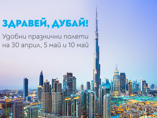 """Незабравим Великден в Дубай с """"България Еър"""""""