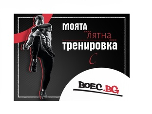 Сподели своята лятна тренировка с BOEC.BG