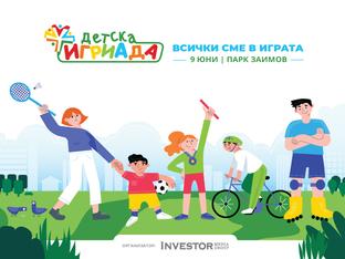 """""""Детска игриада 2019"""" ще се проведе на 9 юни"""