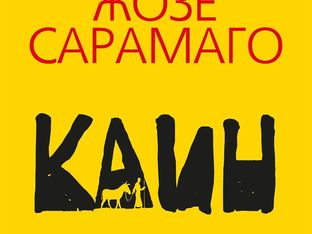 """""""Каин"""" – Жозе Сарамаго"""