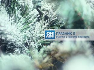 "Bulgaria ON AIR посреща 2021 година под звуците на Шерил Кроу и ""Форинър"""