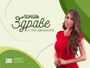 """Новото предаване """"Линия """"Здраве"""" завладява ефира на Bulgaria ON AIR"""