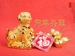 Годината на Жълтото земно куче за любовта и зодиите