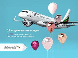 Bulgaria Air празнува 17-ия си рожден ден със специални изненади за пасажерите