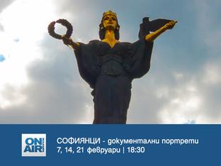 София през погледа на нова документална поредица по Bulgaria ON AIR