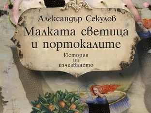 "Ново, колекционерско издание на ""Малката светица и портокалите"""