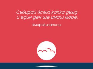 """Морски записи"" – Антон Георгиев"