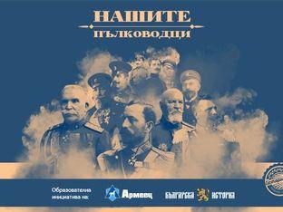 """Поредицата """"Нашите пълководци"""" стартира в ефира на """"Операция: История"""""""