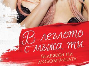 """""""В леглото с мъжа ти. Бележки на любовницата"""" – Ника Набокова"""
