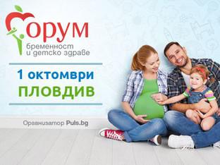 """""""Форум бременност и детско здраве"""" на Puls.bg отива и в Пловдив"""