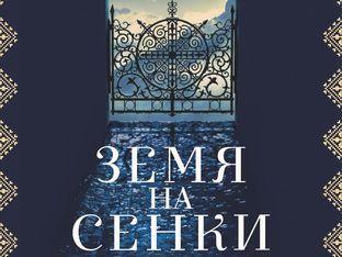 """""""Земя на сенки"""" – Елизабет Костова"""
