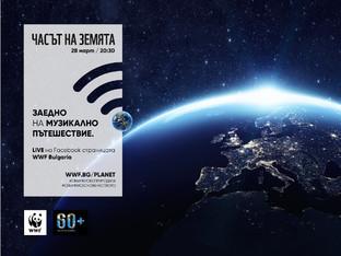 Отбелязваме Часа на Земята с онлайн концерт