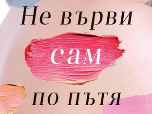 """""""Не върви сам по пътя"""" е посланието на първата любов"""