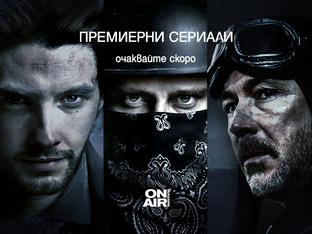 Очаквайте завладяващи нови сериали по Bulgaria ON AIR